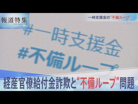 """経産官僚給付金詐欺と""""不備ループ""""問題【報道特集】"""