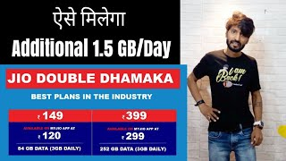 jio double dhamaka offer how to get 15 gbday additional data redeem