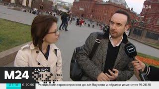 Смотреть видео Представители испанской диаспоры рассказали о жизни в Москве - Москва 24 онлайн