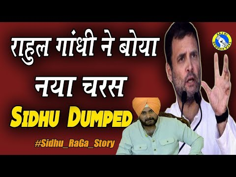 Rahul Gandhi's at his hilarious best, shows Sidhu his place | AKTK