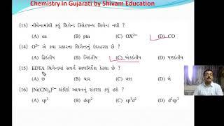 L-27 સવર્ગ સંયોજનો ના ઉપયોગી MCQ  12th chemistry ch.-9 in Gujarati,#Gujcet#neet_jee
