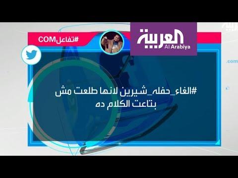تفاعلكم: لماذا ألغت هيئة الترفيه السعودية حفل الفنانة شيرين في الرياض؟  - 19:21-2017 / 10 / 15