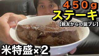 【誕プレ】親友からステーキを貰うジャンボ