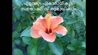 Athbhutham Yesuvin Naamam