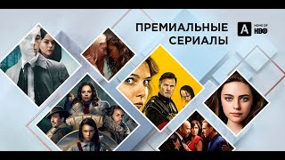 Новые сериалы HBO в Amediateka