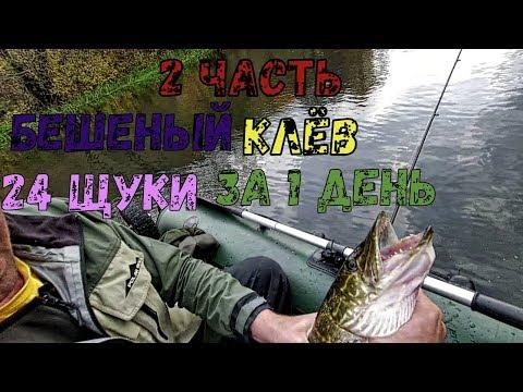 2 часть осенний жор щуки/2 part autumn zhor pike