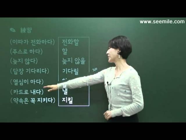 [SEEMILE III, 韓国語 基本表現編]  15. ~します(から) / ~するつもりです ㄹ(을)게요 / ㄹ(을) 거에요