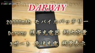 by0065 Darway 20000mAh モバイルバッテリー Darway 携帯充電器 超大容量 3ポート 急速充電 残量表示 thumbnail