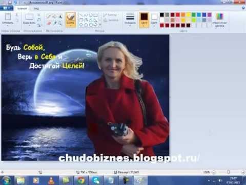 как вырезать картинку в программе Paint - YouTube