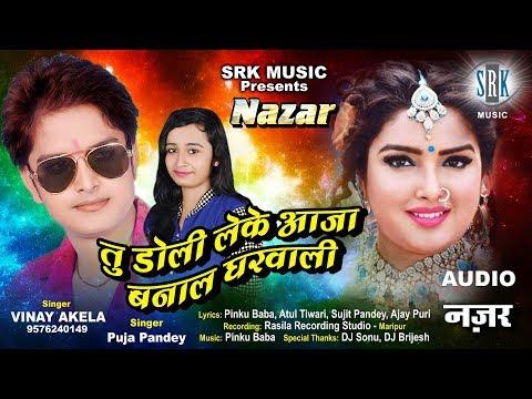 Tu Doli Leke Aaja Banala Gharwali | Vinay Akela | Superhit Bhojpuri Song | Nazar