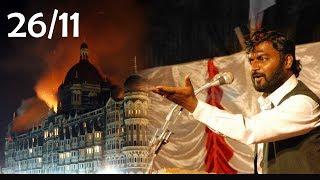 26/11 - एका मिनीटाची गोष्ट । Real Nitin Banugade Patil