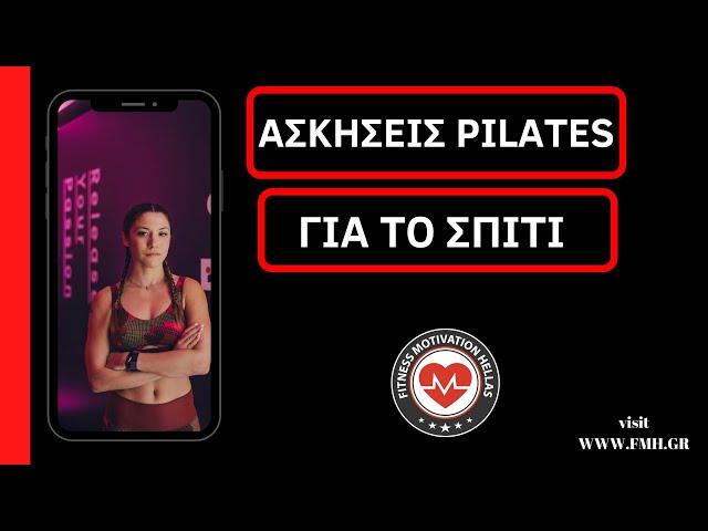 Ασκήσεις Pilates Mat Για Το Σπίτι | fmh.gr