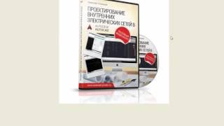 Проектирование Электрических Сетей в AutoCAD. Видеокурс