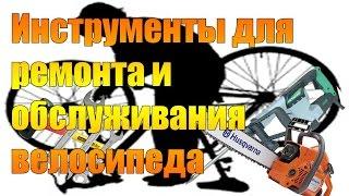 Инструменты для ремонта и обслуживания велосипеда