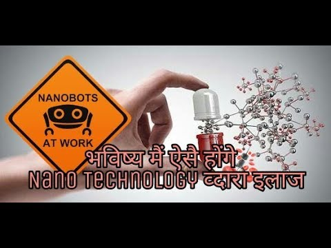 Facts About Nanotechnology in Hindi