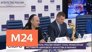 видео: Представитель РФ может стать режиссером фестиваля циркового искусства в Монако - Москва 24