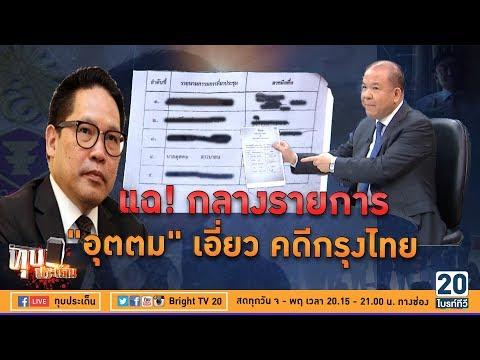 """ผลตอบแทน """"รัฐมนตรี"""" บนชามข้าว """"ประชาชน"""" - วันที่ 19 Jun 2019"""