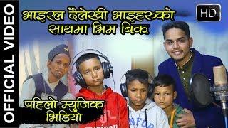 Marnu Chha Ekdin | Dailekhi Boys| Ft.Samrat Chaulagain&Bhim BK| New Nepali song 2019