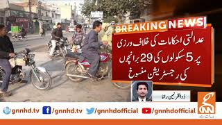 Education Authorities cancel registration of 29 schools for failure to reduce fee | 12 Nov. 2019