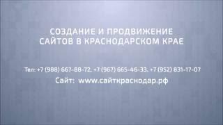 Заказать создание сайта в Краснодаре(Заказать создание сайта в Краснодаре. Веб-студия «CайтКраснодар.рф» - создание и продвижение сайтов в Красн..., 2016-06-26T11:53:02.000Z)
