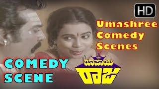 Umashree Comedy Girija Lokesh goes to her house Comedy | Kannada Comedy Scenes | Roopayi Raj comedy