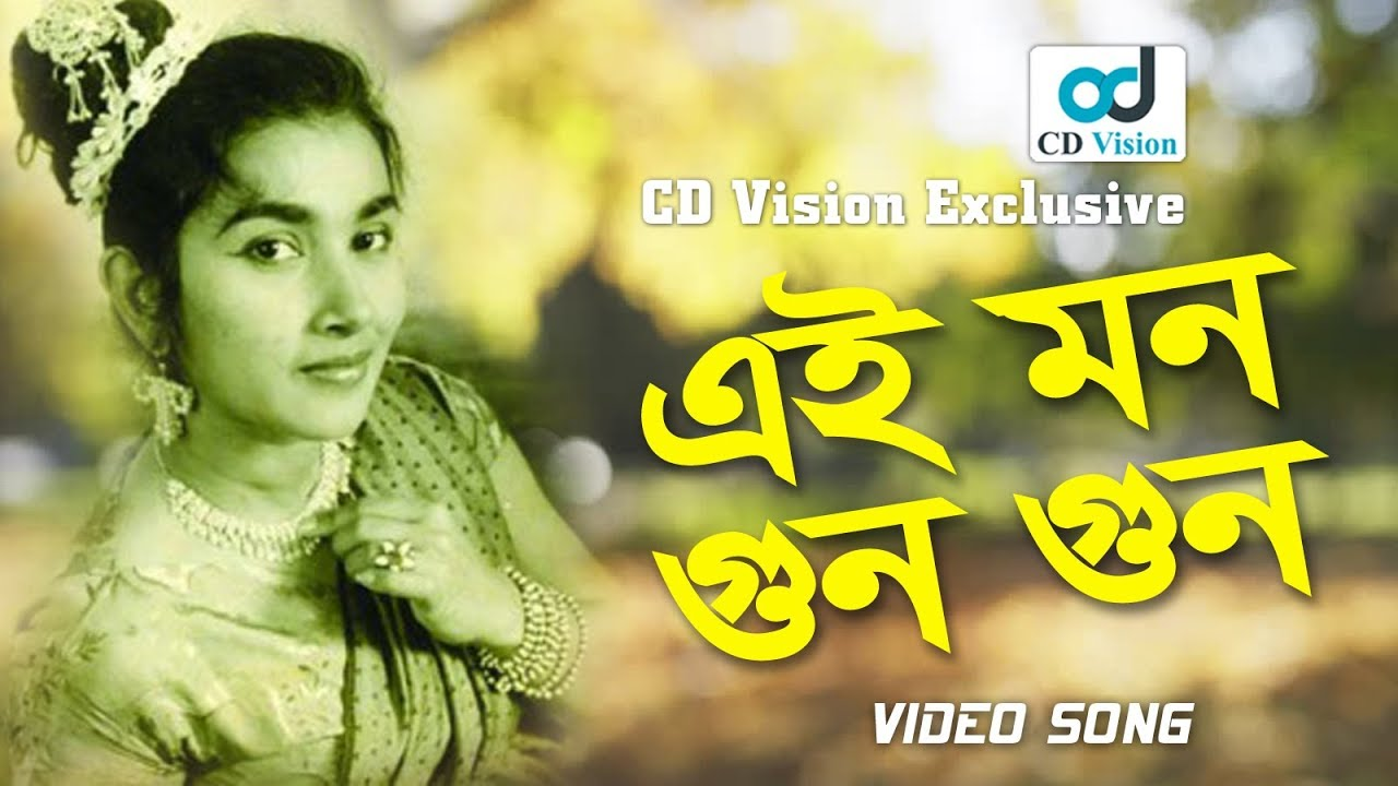 Ei Mon Eto Gun Gun Jeno Falgun | Sultana | Mostufa | Rong Bodlay Movie Song | Bangla New Song 2017