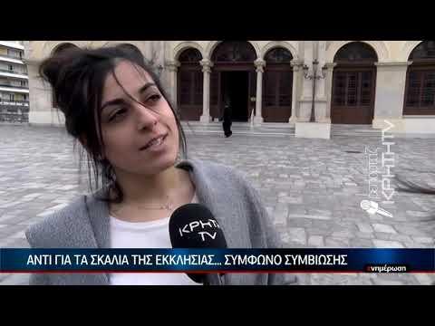 """""""Άλμα"""" για τα σύμφωνα συμβίωσης στην Κρήτη"""