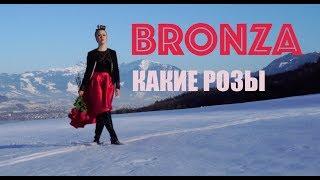 Bronza - Какие Розы