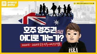 [호주 영주권] 2020년-2021년 호주 정부 예산안 발표 통계 분석을 통한, 호주 영주권 어디로 가는가? 2탄 (ft.189비자, 190/491비자, 186/494비자)