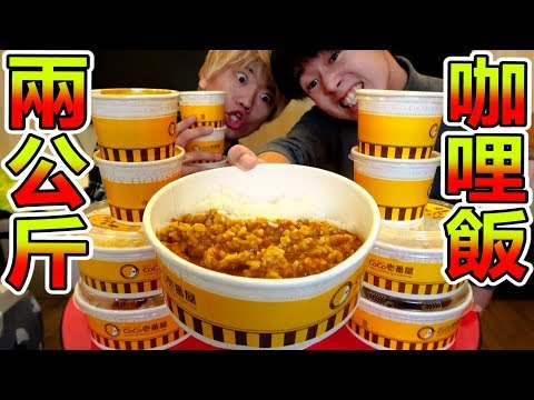 大胃王挑戰吃光2公斤咖哩飯!日本最高人氣的咖哩專賣店真的好吃嗎!?