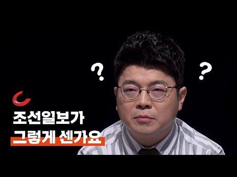 "[J 컷] ""조선일보 영향력이 그렇게 센 건가요?"""