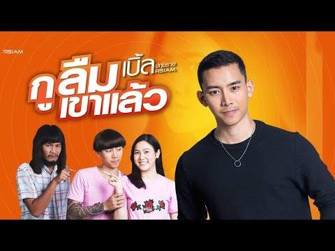 กูลืมเขาแล้ว : เบิ้ล ปทุมราช Rsiam [Official MV]