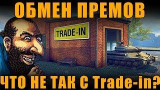 ЧТО НЕ ТАК С Trade-in?  ОБМЕН ПРЕМ ТАНКОВ. ПЛЮСЫ И МИНУСЫ [ World of Tanks ]