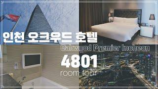 [리뷰] 인천 송도 오크우드 호텔 4801호 룸투어 (…