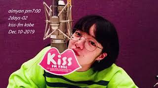 あいみょんのPM7:00(2日目)Kiss-FM KOBE