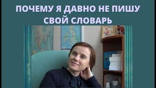 Vocabulary 11_Как вести словарь