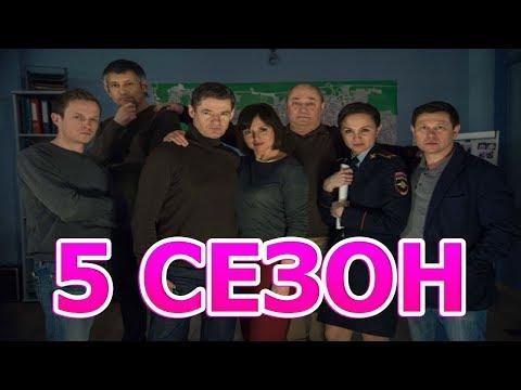 Ищейка 5 сезон 1 серия (17 серия) - Дата выхода