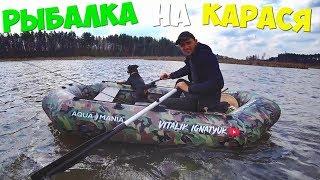 Рыбалка на карася,на новой лодке  Быстрый бургер на природе