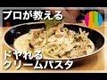 【クリームパスタ】34. プロが教える簡単クリームパスタの作り方!【きのこ】【鶏肉…