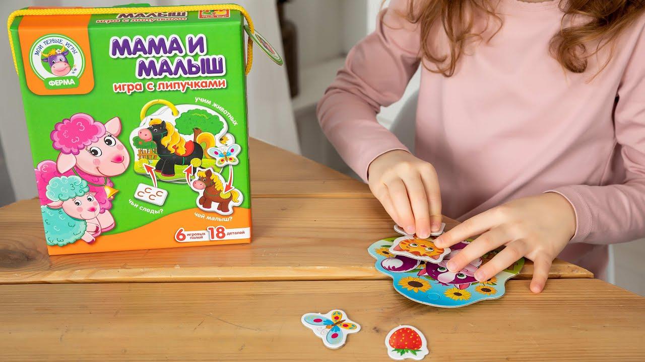 Vladi Toys VT1310-02 Игра с липучками Мама и малыш