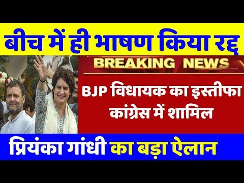 UP में BJP विधायक का इस्तीफा, Congress में शामिल । 2019 loksabha election, Breaking News,  Priyanka