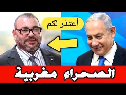 نتنياهو المغرب ، إسرائيل تعتذر لـ المغرب عن خطأ رئيس الوزراء News In Arabic