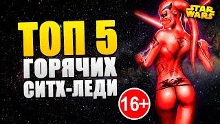 ТОП 5 САМЫХ ГОРЯЧИХ СИТХ-ЛЕДИ | Star wars