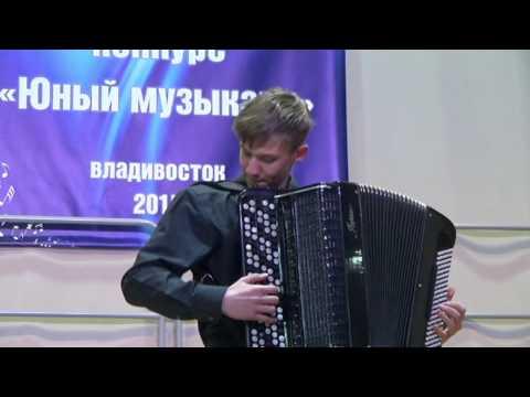Наумкин  Максим   ДШИ г.Уссурийск, 1 место
