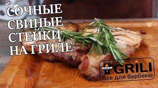 Свиные стейки на гриле. Рецепты для гриля