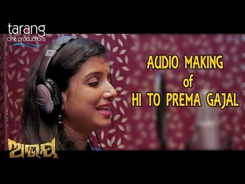 Hie To Prema Gajal Gajal Song Audio Making  Abhay Odia Film 2017  Anubhab, Elina  TCP