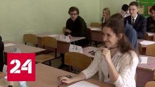Школьники Владивостока сдают ЕГЭ