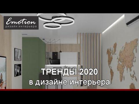Дизайн интерьера - ТРЕНДЫ 2020
