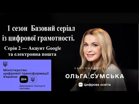 Базові цифрові навички. Сезон 1. Серія 2 — Акаунт Google та електронна пошта