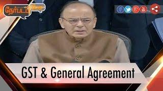 Nerpada Pesu 03-12-2016 GST & general agreement – Puthiya Thalaimurai tv Show